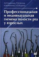 Николаев А.И., Цепов Л.М., Макеева И.М. Профессиональная и индивидуальная гигиена полости рта у взрослых
