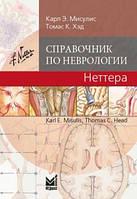 Мисулис К.Э. Справочник по неврологии Неттера