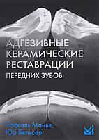 Манье Паскаль Адгезивные керамические реставрации передних зубов