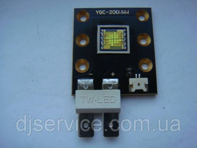 LED диод YGC-200WWW  120w для LED голов и сканеров