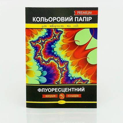 """Бумага цветная """"Флуоресцентний"""" Преміум А4 14 листов КПФ-А4-14 (25)"""