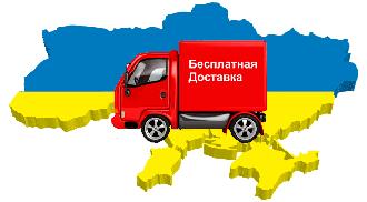 Бесплатная доставка по всей Украине!