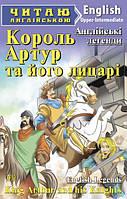 Читаю англійською Король Артур та його лицарі Англійські легенди Upper-Intermediate