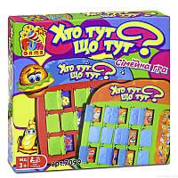 """Настольня развлекательная игра """"Що тут? Хто тут?"""" 7099 (48) FUN GAME, в коробке"""