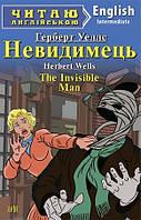 Читаю англійською Невидимець Герберт Уеллс Intermediate