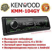 Автомагнитола Kenwood KMM-104GY Зеленая подсветка поддержка USB флешки с mp3 и  FLAC New 2018 год