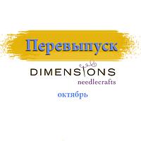 Перевыпуск снятых с производства наборов Dimensions !