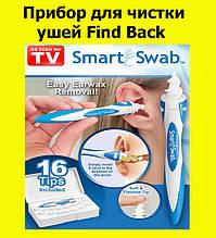 Прибор для чистки ушей Find Back