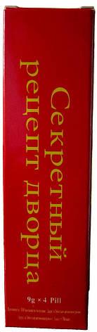 Секретный рецепт дворца (Золотой дракон)- пилюли для мужского здоровья 32 шт., фото 3