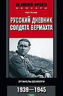 Хохоф Курт Русский дневник солдата вермахта. От Вислы до Волги. 1941-1943