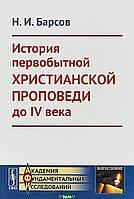 Барсов Н.И. История первобытной христианской проповеди до IV века