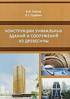 Гиясов Б.И. Конструкции уникальных зданий и сооружений из древесины