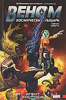 Томпсон Робби Веном. Космический рыцарь. Книга 1. Агент Космоса