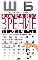 Пигулевская Ирина Станиславовна Восстанавливаем зрение без врачей и лекарств