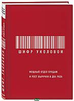 Уколова Екатерина Шифр Уколовой. Мощный отдел продаж и рост выручки в два раза