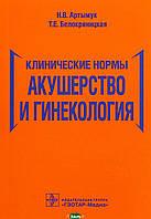 Артымук Н.В. Акушерство и гинекология. Клинические нормы
