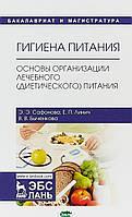 Сафонова Э.Э. Гигиена питания. Основы организации лечебного (диетического) питания