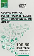 Олифиренко Н.А. Сборка, монтаж, регулировка и ремонт электрооборудования. Учебное пособие