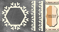 Набор чипбордов FDCH-216