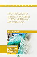Скопинцев И.В. Производство тары и упаковки из полимерных материалов