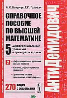 Боярчук А.К. АнтиДемидович. Дифференциальные уравнения высших порядков, системы дифференциальных уравнений, уравнения в частных производных первого