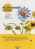 Кесслер Энди Радикальный стартап. 12 правил бизнес-дарвинизма