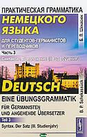 Шекасюк Б.П. Практическая грамматика немецкого языка для студентов-германистов и переводчиков. Синтаксис. Предложение (III год обучения)
