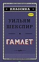 Шекспир Уильям Гамлет (изд. 2018 г. )