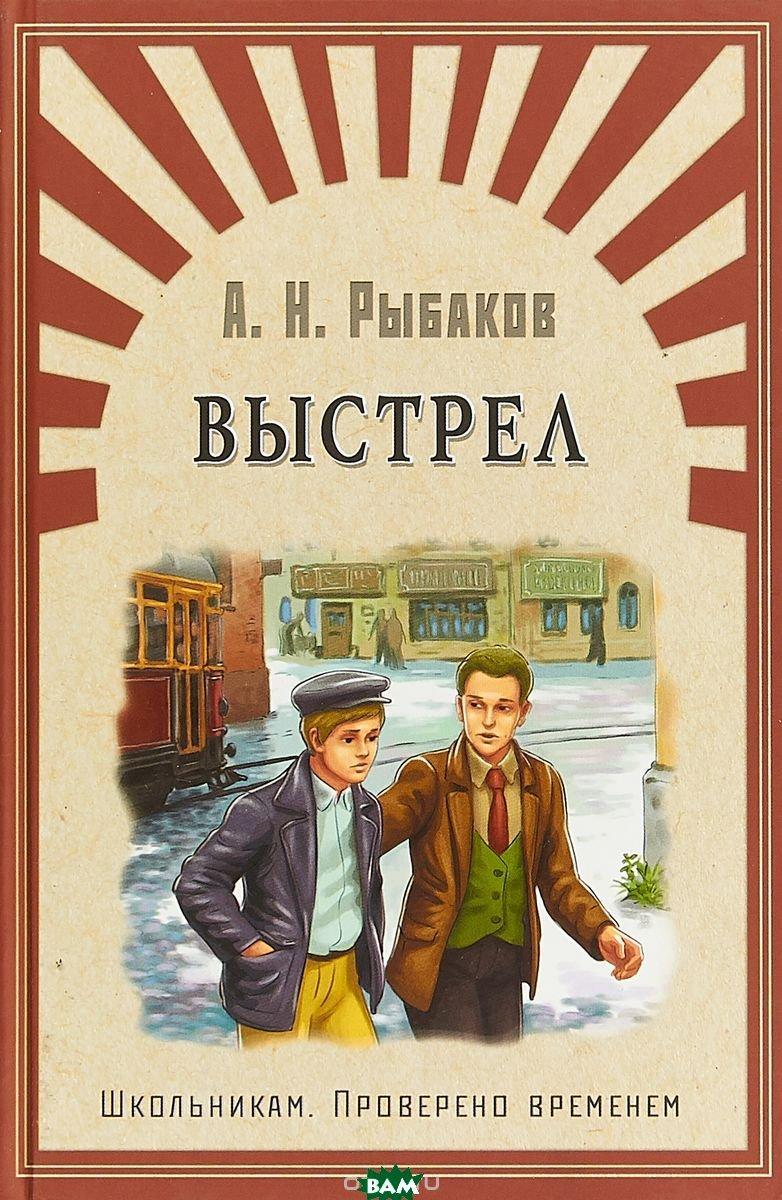 Рыбаков А. Выстрел (изд. 2018 г. )