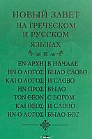 Редактор: Алексеев А. А. Новый Завет, на греческом и русском языках