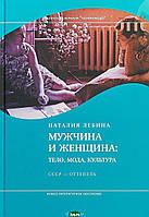 Лебина Наталия Борисовна Мужчина и женщина. Тело, мода, культура. СССР - оттепель
