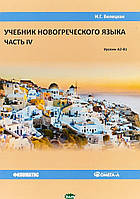 Белецкая Ирина Георгиевна Учебник новогреческого языка. Часть 4: Уровни А2-В1