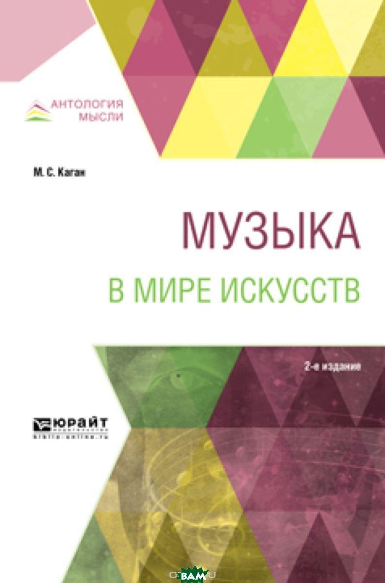 Каган М.С. Музыка в мире искусств. Учебное пособие для вузов