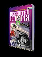 Всесвітня історія, 11 кл. Ладиченко Т.В., Заблоцький Ю.І.