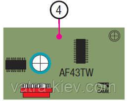 Приемник Came AF43TW