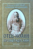 Отец Иоанн Кронштадтский. Епископ Александр Семенов-Тян-Шанский