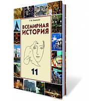 Всемирная история, 11 кл. Ладиченко Т.В.