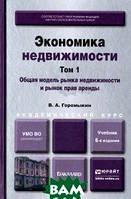 В. А. Горемыкин Экономика недвижимости. В 2-х томах. Том 1. Общая модель рынка недвижимости и рынок прав аренды. Учебник для академического