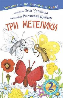 Три метелики. Леся Українка