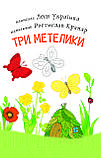 Три метелики. Леся Українка, фото 3