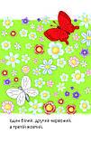 Три метелики. Леся Українка, фото 5