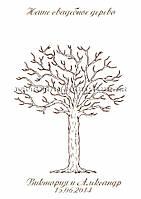 Дерево пожеланий №2