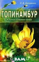 Л. В. Катренко Топинамбур. Источник полезного сахара