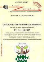 В. Д. Маньков, С. Ф. Заграничный Справочно-методическое пособие по изучению и применению СП 31-110-2003 Свода правил по проектированию и строительству
