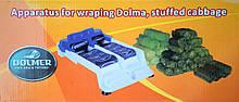 Dolmer двойной - устройство для заворачивания голубцов и долмы (долмер)