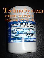 Алмазная паста для обработки стекла АСМ зерно 20/14 НВМХ (синяя) 40грамм