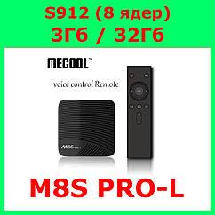Смарт ТВ Приставка Mecool M8S PRO L 3/32 Голосовое управление, 8 ядер,S912, IPTV