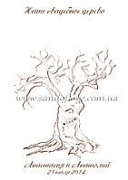 Свадебное дерево пожеланий №3