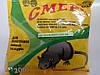 Смерчь, 200 г  — приманка с феромонами для уничтожения мышевидных грызунов (крыс, мышей, полёвок)