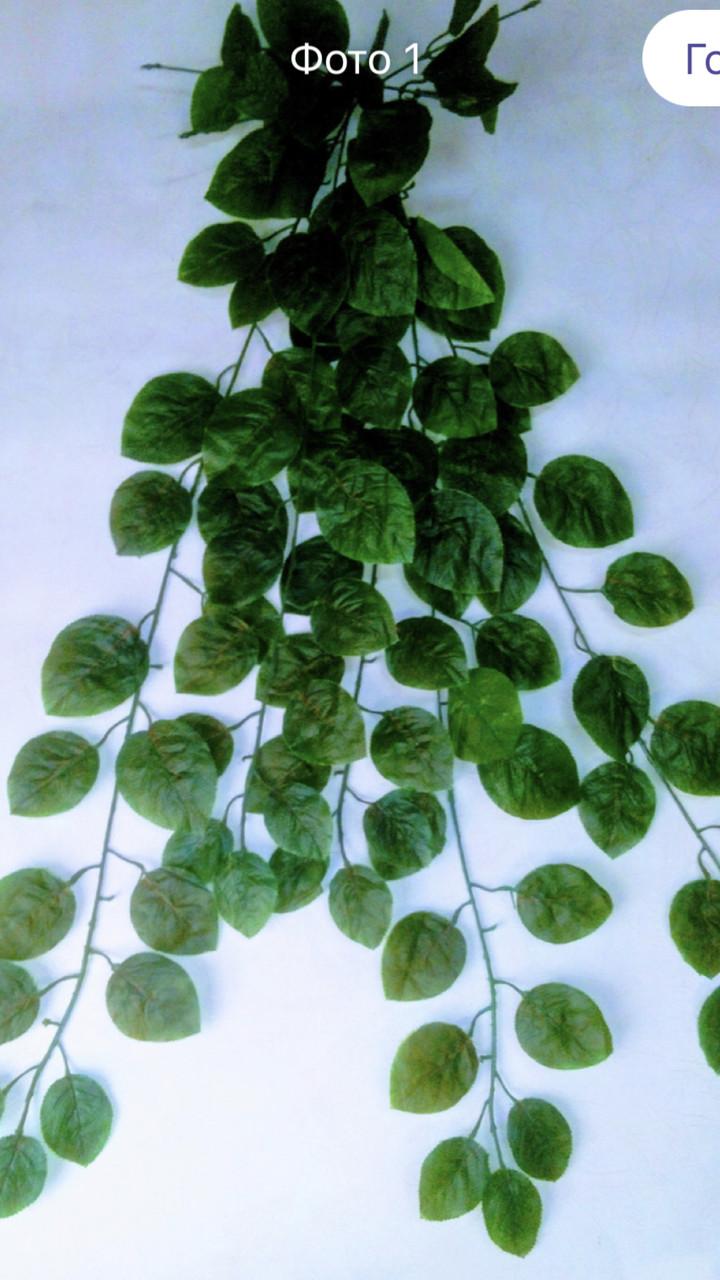 Искусственная кустовая зелень,свисающая зелень
